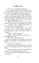 Заморские женихи Василисы Прекрасной — фото, картинка — 10