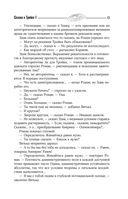 Собрание сочинений 1967-1968 — фото, картинка — 12