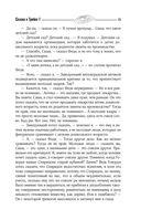 Собрание сочинений 1967-1968 — фото, картинка — 14