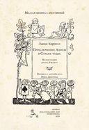 Приключения Алисы в Стране чудес — фото, картинка — 1