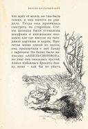 Приключения Алисы в Стране чудес — фото, картинка — 4