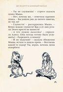 Приключения Алисы в Стране чудес — фото, картинка — 9