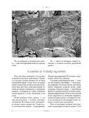 Великие охотники и рыболовы. Иллюстрированное коллекционное издание — фото, картинка — 8
