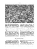 Великие охотники и рыболовы. Иллюстрированное коллекционное издание — фото, картинка — 10