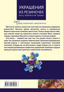 Украшения из резиночек - бусы, чокеры и не только — фото, картинка — 7