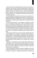 Звезда по имени Виктор Цой — фото, картинка — 12