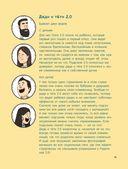 Папа супермен. Комиксы о родителях и детях — фото, картинка — 13