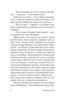 Солярис — фото, картинка — 5