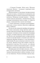 Солярис — фото, картинка — 9