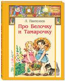 Про Белочку и Тамарочку. Рассказы — фото, картинка — 2