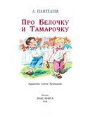 Про Белочку и Тамарочку. Рассказы — фото, картинка — 3