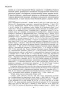 Великая армия Наполеона в Бородинском сражении — фото, картинка — 9