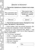 Русский язык. Тренажёр для закрепления материала. 2 класс — фото, картинка — 2