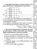 Русский язык. Тренажёр для закрепления материала. 2 класс — фото, картинка — 3