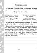 Русский язык. Тренажёр для закрепления материала. 2 класс — фото, картинка — 4