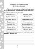 Русский язык. Тренажёр для закрепления материала. 2 класс — фото, картинка — 7