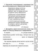 Русский язык. Тренажёр для закрепления материала. 2 класс — фото, картинка — 8
