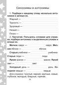 Русский язык. Тренажёр для закрепления материала. 2 класс — фото, картинка — 9