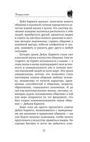 Карнеги. Все секреты общения в одной книге — фото, картинка — 11