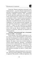 Карнеги. Все секреты общения в одной книге — фото, картинка — 15