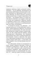 Карнеги. Все секреты общения в одной книге — фото, картинка — 7