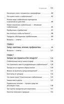 Желудок и кишечник. Советы и рекомендации ведущих врачей — фото, картинка — 10