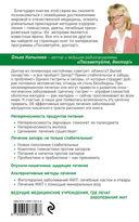 Желудок и кишечник. Советы и рекомендации ведущих врачей — фото, картинка — 16