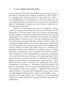 Происхождение видов — фото, картинка — 12