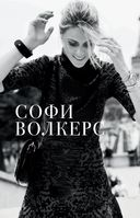 Маленькая черная книга. Гид по стилю от известного fashion-блогера — фото, картинка — 5