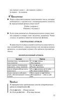 Краткая грамматика французского языка — фото, картинка — 13