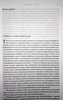 Сага о Форсайтах. Шедевр мировой литературы в одном томе — фото, картинка — 2