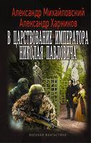 В царствование императора Николая Павловича — фото, картинка — 1