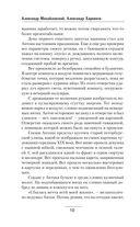 В царствование императора Николая Павловича — фото, картинка — 9