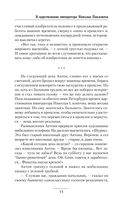 В царствование императора Николая Павловича — фото, картинка — 10
