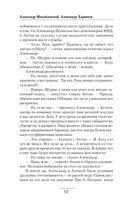 В царствование императора Николая Павловича — фото, картинка — 11