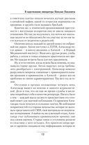 В царствование императора Николая Павловича — фото, картинка — 12