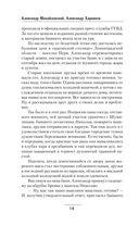 В царствование императора Николая Павловича — фото, картинка — 13