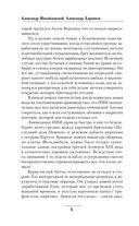 В царствование императора Николая Павловича — фото, картинка — 7
