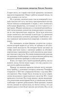 В царствование императора Николая Павловича — фото, картинка — 8