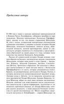 Список Шиндлера — фото, картинка — 5