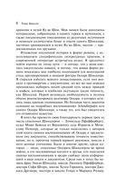 Список Шиндлера — фото, картинка — 6