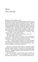 Список Шиндлера — фото, картинка — 8