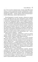 Список Шиндлера — фото, картинка — 11