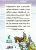 Житие святого благоверного князя Александра Невского в пересказе для детей — фото, картинка — 1