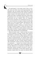 Секрет современной Золушки. Книга девушки, выбирающей счастье — фото, картинка — 12