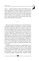 Секрет современной Золушки. Книга девушки, выбирающей счастье — фото, картинка — 13