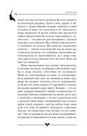 Секрет современной Золушки. Книга девушки, выбирающей счастье — фото, картинка — 14