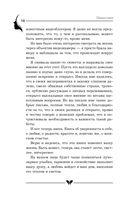 Секрет современной Золушки. Книга девушки, выбирающей счастье — фото, картинка — 10