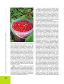 Лекарственные растения. Большая иллюстрированная энциклопедия — фото, картинка — 10