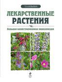 Лекарственные растения. Большая иллюстрированная энциклопедия — фото, картинка — 3